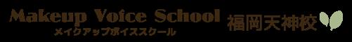 ボイトレ・ボーカルスクール『Makeup Voice School』福岡天神校